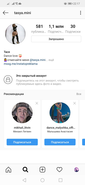 Как увидеть фото в закрытом инстаграме