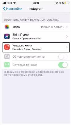 Включить уведомления Инстаграм на айфон