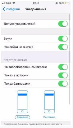 Не включаются уведомления в Инстаграме на айфоне