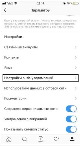 Запустить уведомления в Инстаграме